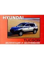 Руководство по эксплуатации и техническому обслуживанию Hyundai Tucson. Модели с 2001 года выпуска, оборудованные бензиновыми и дизельными двигателями