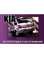 Руководство по эксплуатации и техническому обслуживанию Kia K2500. Модели с 2003 года выпуска, оборудованные дизельными двигателями