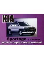 Руководство по эксплуатации и техническому обслуживанию Kia Sportage. Модели с 2004 года выпуска, оборудованные бензиновыми двигателями