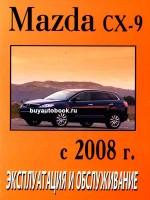 Руководство по эксплуатации и техническому обслуживанию Mazda CX-9. Модели с 2008 года выпуска, оборудованные бензиновыми двигателями