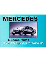 Руководство по эксплуатации и техническому обслуживанию Mercedes Е-class W211. Модели с 2002 года выпуска, оборудованные бензиновыми и дизельными двигателями