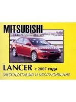 Руководство по эксплуатации и техническому обслуживанию Mitsubishi Lancer. Модели с 2007 года выпуска, оборудованные бензиновыми двигателями