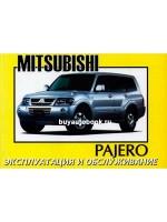Руководство по эксплуатации и техническому обслуживанию Mitsubishi Pajero. Модели с 2001 года выпуска, оборудованные бензиновыми и дизельными двигателями