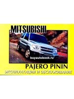 Руководство по эксплуатации и техническому обслуживанию Mitsubishi Pajero Pinin / Mitsubishi Pajero Io. Модели с 1998 года выпуска, оборудованные бензиновыми двигателями
