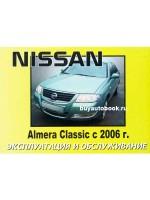 Руководство по эксплуатации и техническому обслуживанию Nissan Almera Classic. Модели с 2006 года выпуска, оборудованные бензиновыми и дизельными двигателями