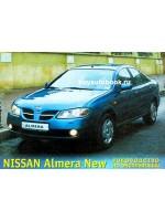 Руководство по эксплуатации и техническому обслуживанию Nissan Almera New. Модели с 2002 года выпуска, оборудованные бензиновыми и дизельными двигателями