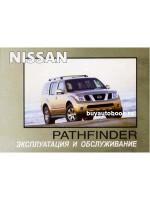 Руководство по эксплуатации и техническому обслуживанию Nissan Pathfinder / Nissan Terrano. Модели с 2004 года выпуска, оборудованные бензиновыми двигателями