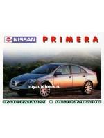 Руководство по эксплуатации и техническому обслуживанию Nissan Primera. Модели с 2002 года выпуска, оборудованные бензиновыми и дизельными двигателями
