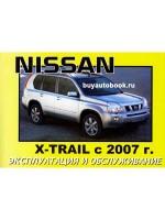 Руководство по эксплуатации и техническому обслуживанию Nissan X-Trail. Модели с 2007 года выпуска, оборудованные бензиновыми и дизельными двигателями