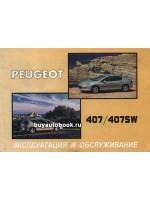 Руководство эксплуатации и обслуживанию Peugeot 407 / 4075W. Модели с 2004 года выпуска, оборудованные бензиновыми и дизельными двигателями