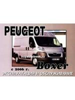 Руководство по эксплуатации и техническому обслуживанию Peugeot Boxer. Модели с 2006 года выпуска, оборудованные дизельными двигателями