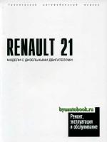 Руководство по ремонту и эксплуатации Renault 21. Модели с 1986 года выпуска, оборудованные дизельными двигателями.