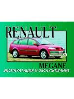 Руководство по эксплуатации и техническому обслуживанию Renault Megane. Модели с 2003 года выпуска, оборудованные бензиновыми и дизельными двигателями