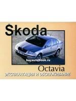 Руководство по эксплуатации и техническому обслуживанию Skoda Octavia A5. Модели с 2005 года выпуска, оборудованные бензиновыми и дизельными двигателями