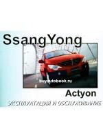 Руководство по эксплуатации и техническому обслуживанию Ssang Yong Actyon. Модели с 2006 года выпуска, оборудованные бензиновыми и дизельными двигателями