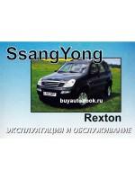 Руководство по эксплуатации и техническому обслуживанию Ssang Yong Rexton. Модели с 2005 года выпуска, оборудованные бензиновыми и дизельными двигателями