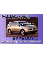 Руководство по эксплуатации и техническому обслуживанию Subaru B9 Tribeca. Модели с 2005 года выпуска, оборудованные бензиновыми двигателями