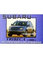 Руководство по эксплуатации и техническому обслуживанию Subaru Tribeca. Модели с 2008 года выпуска, оборудованные бензиновыми и дизельными двигателями