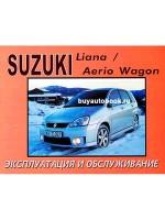 Руководство по эксплуатации и техническому обслуживанию Suzuki Liana / Aerio Wagon. Модели с 2001 года выпуска, оборудованные бензиновыми двигателями