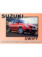 Руководство по эксплуатации и техническому обслуживанию Suzuki Swift. Модели с 2001 года выпуска, оборудованные бензиновыми двигателями