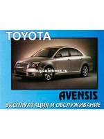 Руководство по эксплуатации и техническому обслуживанию Toyota Avensis. Модели с 2003 года выпуска, оборудованные бензиновыми двигателями