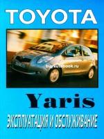 Руководство по эксплуатации и техническому обслуживанию Toyota Yaris / Toyota Vitz. Модели с 2005 года выпуска, оборудованные бензиновыми и дизельными двигателями