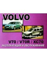 Руководство по эксплуатации и техническому обслуживанию Volvo V70 / Volvo V70R. Модели с 2000 года выпуска, оборудованные бензиновыми и дизельными двигателями