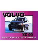 Руководство по эксплуатации и техническому обслуживанию Volvo XC90. Модели с 2003 года выпуска, оборудованные бензиновыми и дизельными двигателями