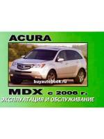 Руководство по эксплуатации Acura MDX. Модели с 2006 года выпуска
