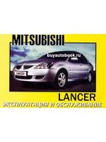 Руководство по эксплуатации и техническому обслуживанию Mitsubishi Lancer. Модели с 2003 года выпуска, оборудованные бензиновыми двигателями
