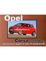 Руководство по эксплуатации и техническому обслуживанию Opel Corsa. Модели с 2006 года выпуска, оборудованные бензиновыми и дизельными двигателями