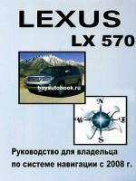 Руководство для владельца по системе навигации Lexus LX 570. Модели с 2008 года выпуска, оборудованные бензиновыми двигателями