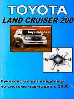 Руководство для владельца по системе навигации Toyota Land Cruiser 200. Модели с 2008 года выпуска, оборудованные бензиновыми и дизельными двигателями