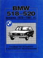 Руководство по ремонту и эксплуатации BMW 518-520. Модели с 1973 по 1981 год выпуска, оборудованные бензиновыми двигателями