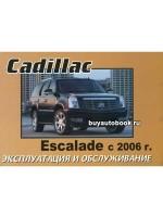 Руководство по эксплуатации Cadillac Escalade. Модели с 2006 года выпуска