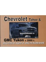 Руководство по ремонту и эксплуатации GMC Yukon / Chevrolet Tahoe (ДжиЭмСи Юкон / Шевролет Тахо). Модели с 2000 года, оборудованные бензиновыми двигателями