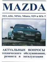 Руководство по ремонту Mazda 323 / 626 / MX6 / Miata / 926 / RX-7. Модели с 1987 по 1991 год выпуска, оборудованные бензиновыми двигателями
