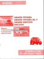 Руководство по ремонту и эксплуатации Suzuki Grand Vitara / XL.7 / Escudo. Модели с 1997 по 2004 год, оборудованные бензиновыми двигателями