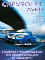 Руководство по ремонту, инструкция по эксплуатации Chevrolet Aveo. Модели с 2002 года выпуска, оборудованные бензиновыми двигателями
