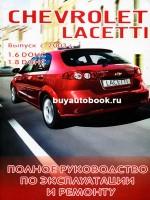 Руководство по ремонту, инструкция по эксплуатации Chevrolet Lacetti / Daewoo Nubira. Модели с 2003 года выпуска, оборудованные бензиновыми двигателями