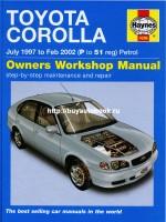Руководство по ремонту и эксплуатации Toyota Corolla с 1997 по 2002 год выпуска. Модели оборудованные бензиновыми двигателями