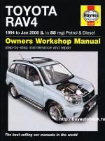 Руководство по ремонту и эксплуатации Toyota Rav4 с 1994 по 2006 год выпуска. Модели оборудованные бензиновыми и дизельными двигателями