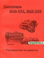 Руководство по ремонту двигателей ЯМЗ 236 / 238