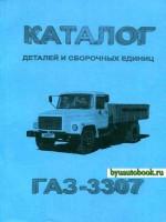 Каталог деталей и сборочных единиц ГАЗ 3307. Модели с 1989 по 2009 год выпуска, оборудованные бензиновыми двигателями