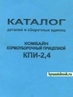 Каталог деталей и сборочных единиц кормоуборочного прицепного комбайна КПИ-2,4