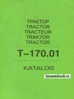 Каталог деталей трактора Т-170.01 (Т-130). Модели, оборудованные дизельными двигателями