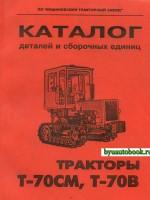 Каталог деталей и сборочных единиц тракторов Т-70СМ / Т-70В. Модели, оборудованные дизельными двигателями