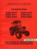 Инструкция по эксплуатации трактора ЮМЗ 80 / ЮМЗ 82. Модели, оборудованные дизельными двигателями