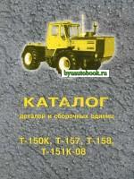 Каталог деталей Трактор Т-150К / Т-157 / Т-158 / Т-151К-08 (КП)