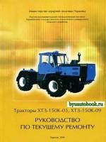 Руководство по ремонту тракторов ХТЗ-150К-03 / ХТЗ-150К-09. Модели, оборудованные дизельными двигателями